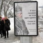 Фотофакт: В столиці з'явились рекламні плакати із зображенням митрополита Української православної церкви Московського патріархату Володимира