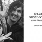 Правила життя: Віталій Козловський
