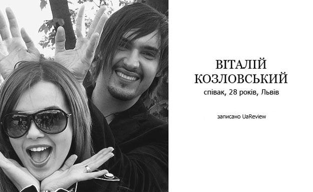 Правила життя Віталія Козловського