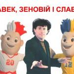 Гімн ЄВРО 2012 заспіває Зеновій Гучок