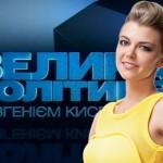 """Ірина Блохіна стане ведучою """"Великої політики"""""""