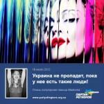 """""""Регіонали"""" використовують Мадонну у піар-кампанії"""