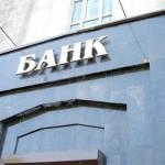 Суд заборонив Українському Єдиному Банку використовувати абревіатуру