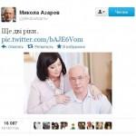 Переможний твіт Азарова став найпопулярнішим за всю історію українського Twitter