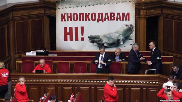 Верховна Рада України. Ні кнопкодавам!