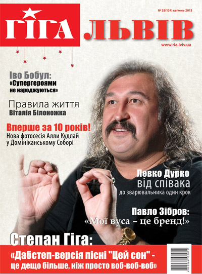 Журнал ГІГА Львів