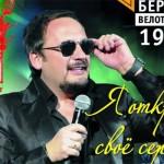 Влада Львова заборонили Стасу Михайлову співати російською