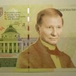 Фотофакт: На купюрі в 1000 гривень буде зображений Леонід Кучма