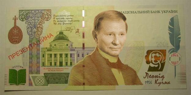 1000 гривень: Леонід Кучма