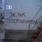 В Україні комунальні послуги можна буде оплачувати бартером