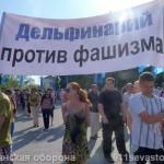 Зниклі севастопольські бойові дельфіни направляються на антифашистській мітинг у Києві
