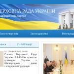 """На сайті Верховної Ради з'явиться аналог кнопки """"Like"""""""