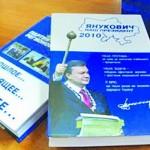 """Стало відоме ім'я """"літературного негра"""", який писав книги Януковича"""