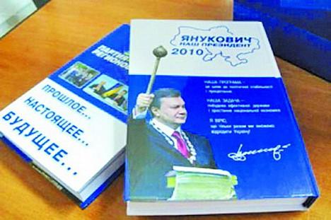 Янукович. Книги