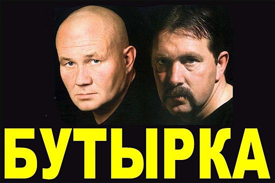 """Шансон-гурт """"Бутирка"""""""