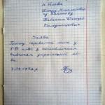 Дмитро Табачник у 1972 році перейшов до класу з поглибленим вивченням української мови (документ)