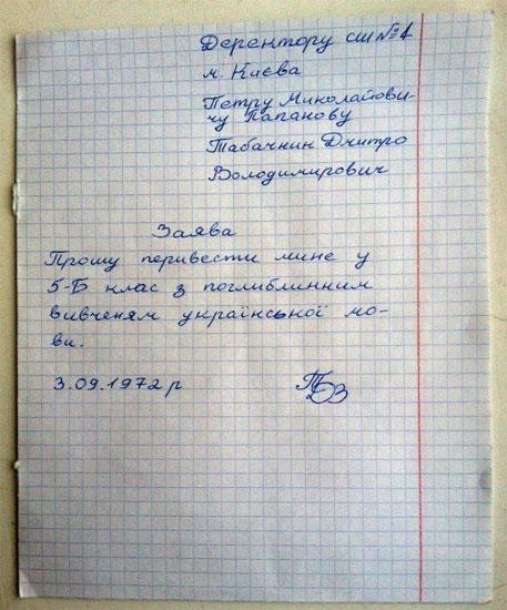 Дмитро Табачник. Заява перевести до класу з поглибленим вивченням української мови