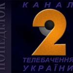 У далеких селах України досі транслюється телеканал УТ-2