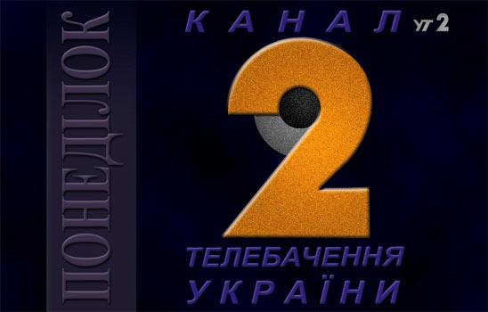 УТ-2. Телеканал