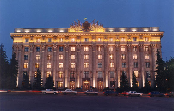 Харківська Облдержадміністрація