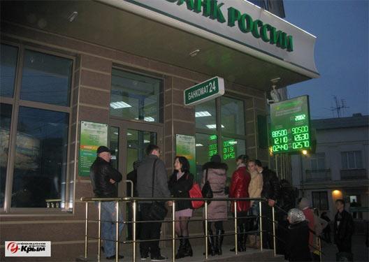 Черга до банкомату в Криму