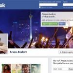 Арсен Аваков узяв під контроль власну сторінку на Facebook