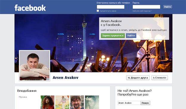 Арсен Аваков у Facebook