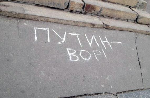Путін - злодій!