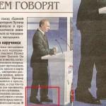 """В Росії відредагували статтю у """"Вікіпедії"""" про Путіна, написавши, що його зріст – 190 см"""