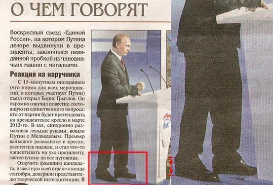 Володимир Путін на підборах