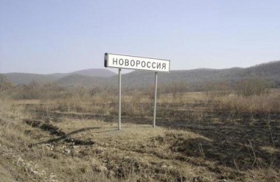 Новоросія, Приморський край, Росія