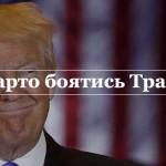 Чи варто боятись обрання Трампа президентом США