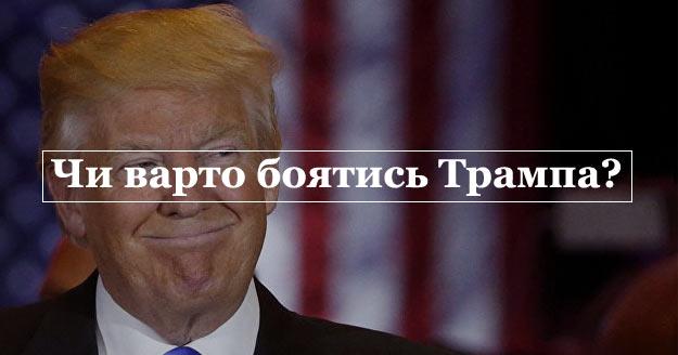 Чи варто боятись Трампа