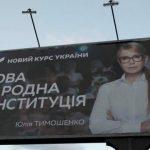 Юлія Тимошенко в селі Великий Бобрик відкрила новий білборд