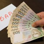 В Україні введуть державне регулювання корупції