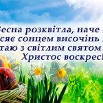 В Ужгороді затримали жінку за контрабанду великодніх листівок з Однокласників у Viber